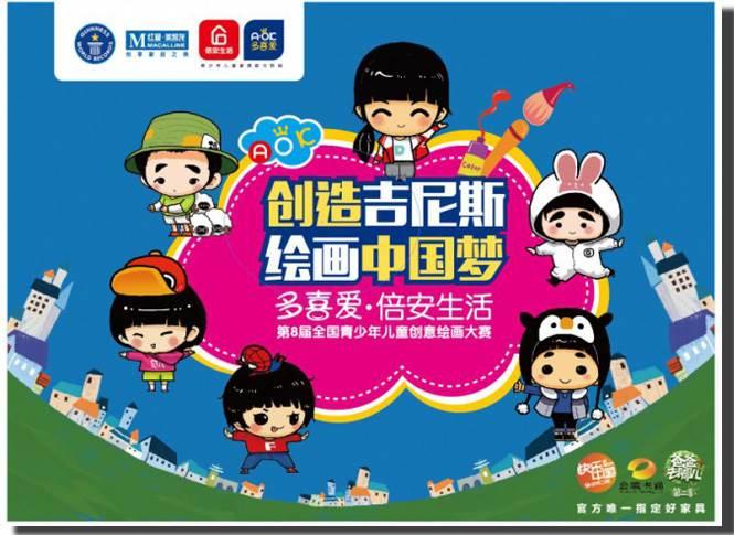 """""""创造吉尼斯,绘画中国梦""""是由青少年儿童家具第一品牌多喜爱整合多"""