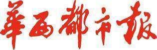 华西都市报-new.jpg