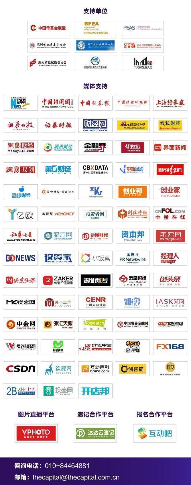 融资中国2019股权产业投资峰会-报名网站7.16_06.jpg