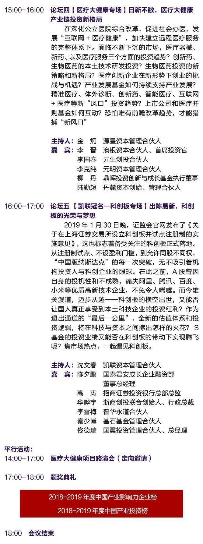 融资中国2019股权产业投资峰会-报名网站7.16_05.jpg