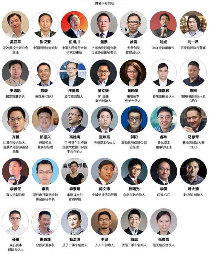 融资中国2017金融科技创新峰会嘉宾.jpg