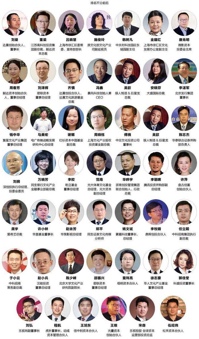 2017文化会议往届嘉宾.jpg