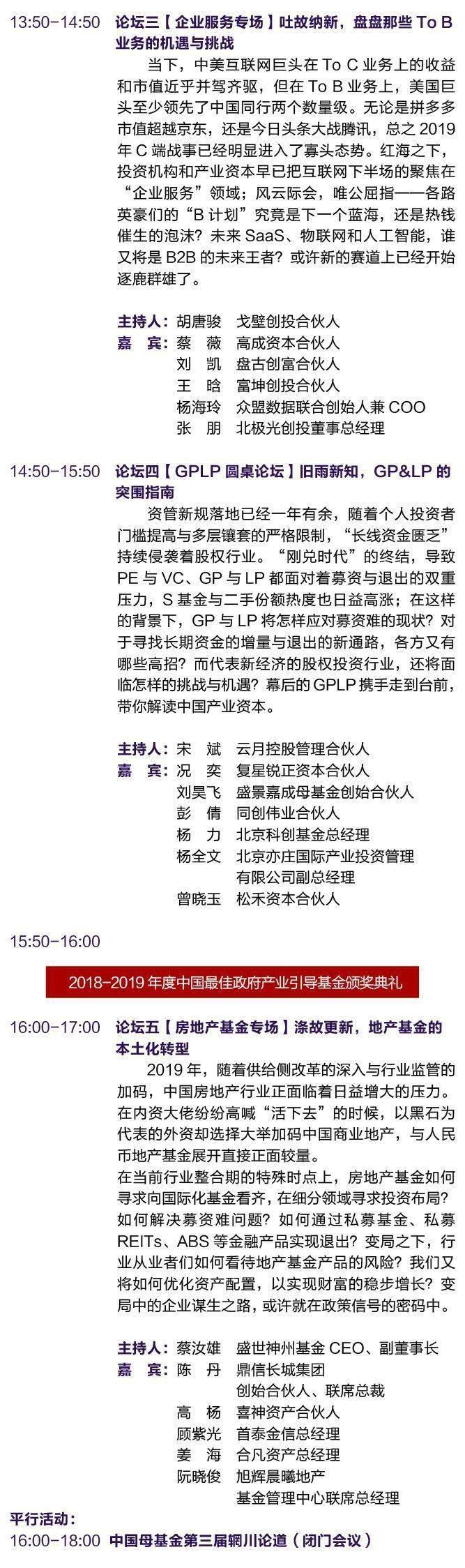 融资中国2019股权产业投资峰会-报名网站7.16_03.jpg