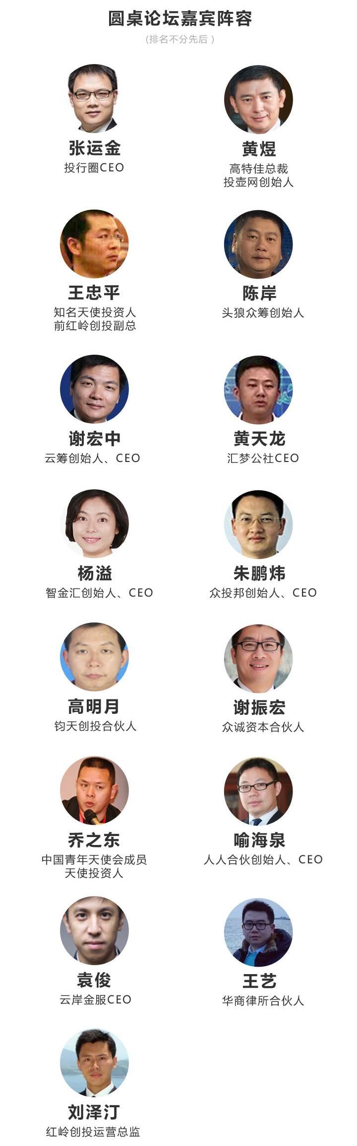 2015中国互联网股权投资发展高峰论坛