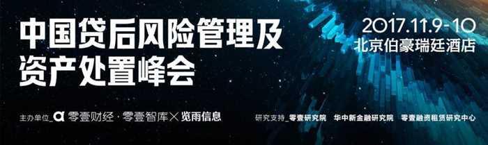 第一届中国贷后风险管理及资产处置论坛870 320.jpg