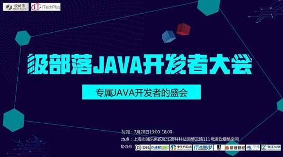 Java开发者大会海报.png