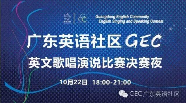 """广东英语社区""""一首歌一故事""""英文歌唱演说比赛决赛夜"""