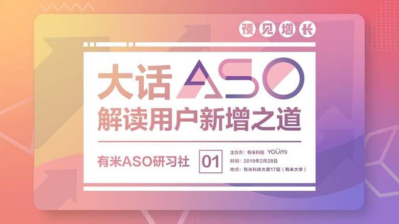 ASO研习社主KV_画板 1.png