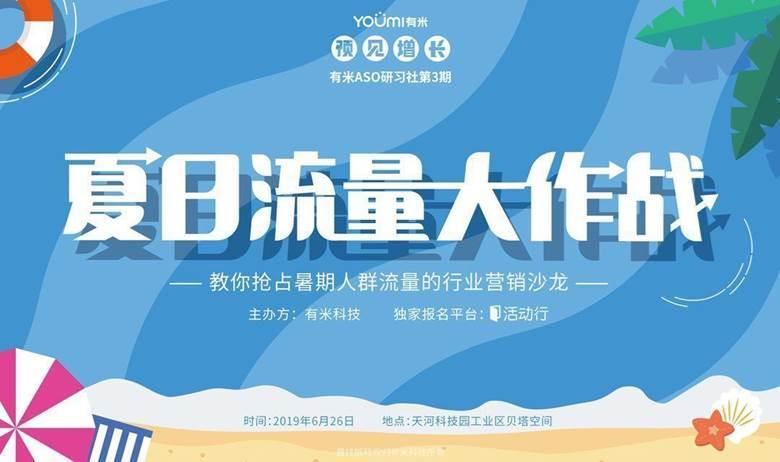 活动行海报.png