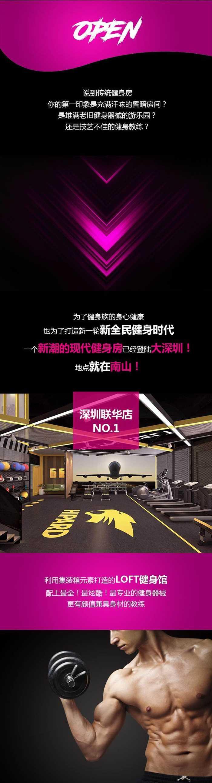 深圳联华活动行内文02.jpg