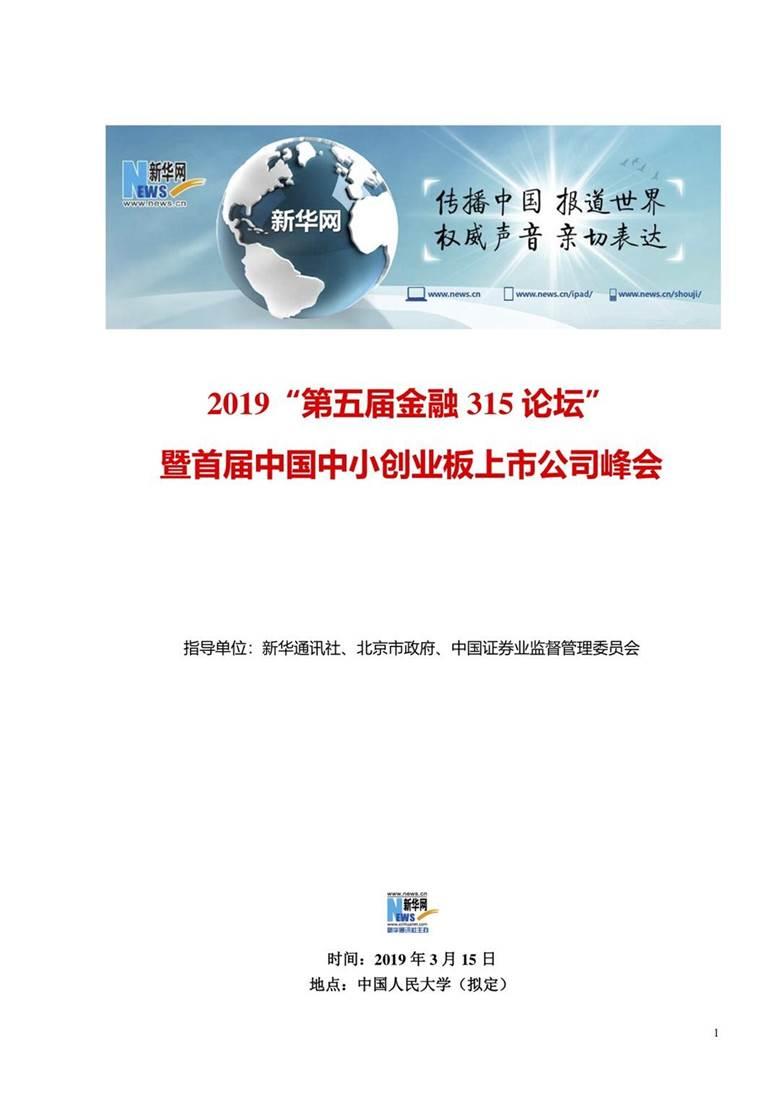 招商方案-新华网第五届金融315论坛(1217).jpg