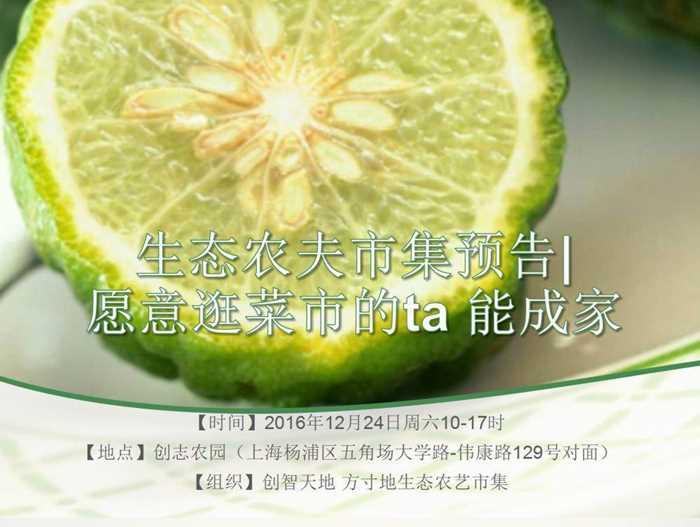 12月24日农夫市集海报.jpg