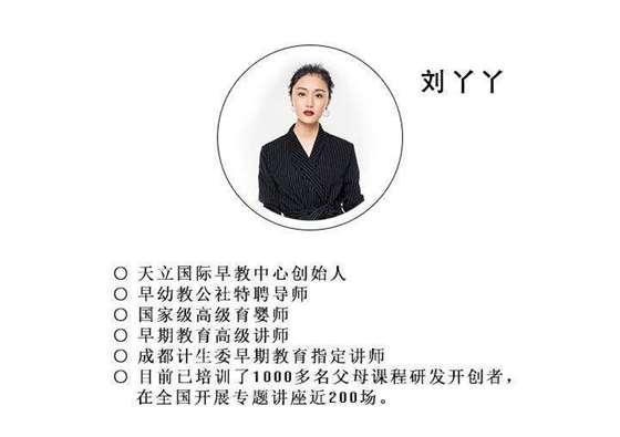 刘丫丫简介.png