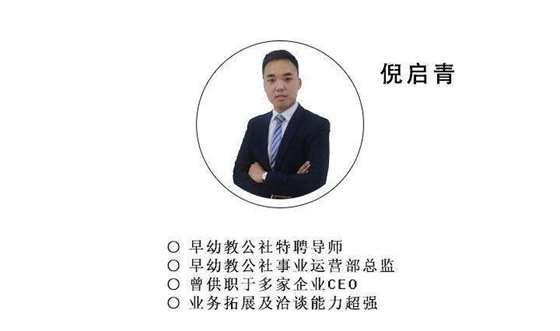 倪启青简介.png