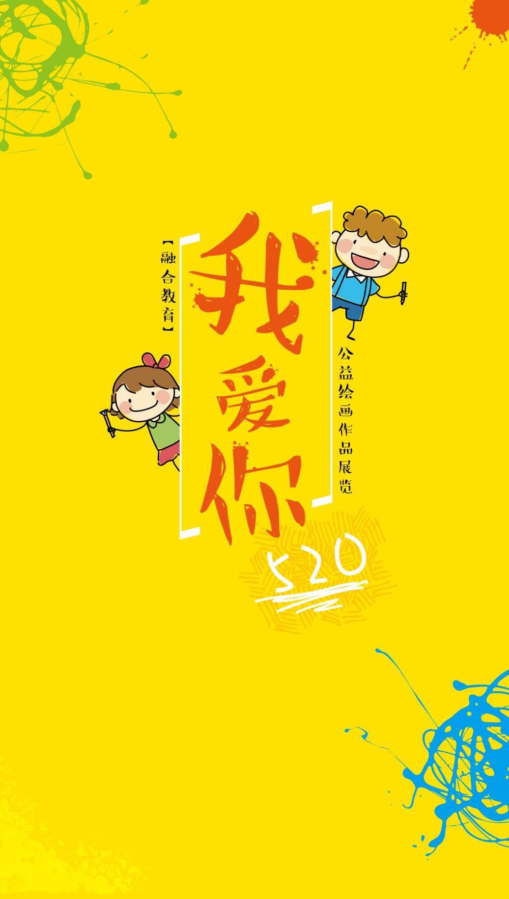 """乐平方""""我爱你融合教育""""儿童绘画主题公益画展作品征集"""