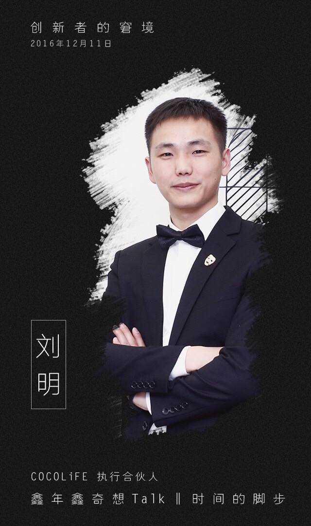 刘明.jpg