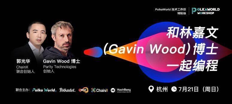 Workshop杭州banner-775x350.jpg