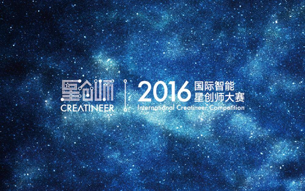 5月14日杭州楼友会咖啡·《智能机器人讲座》暨2016国际智能星创师