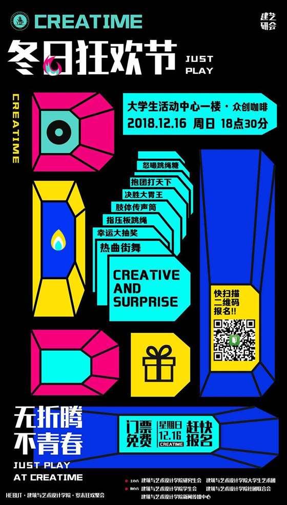 长图 海报设计 CREATIME-01.jpg