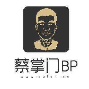 蔡掌门BP.jpg