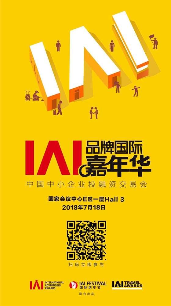 IAI嘉年华-海报-03.jpg