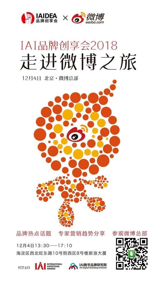 品牌创享会海报-01.jpg