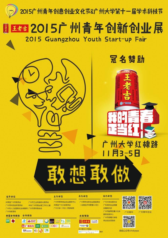 2015广州青年创新创业展