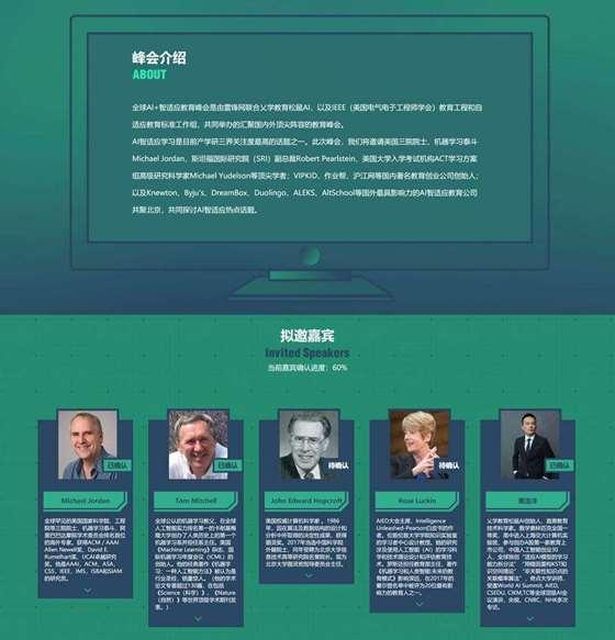 全球AI+智适应教育峰会1.png