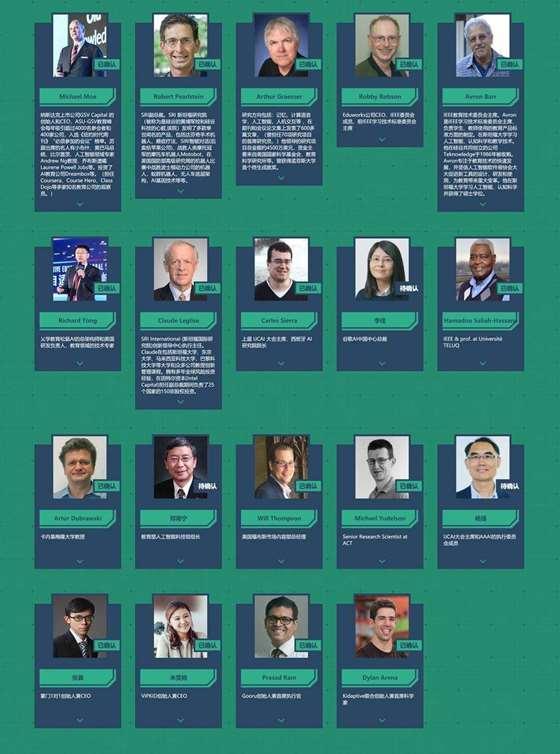 全球AI+智适应教育峰会2.png