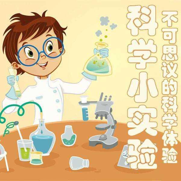 《科学小实验》亲子活动迪文国际儿童之家