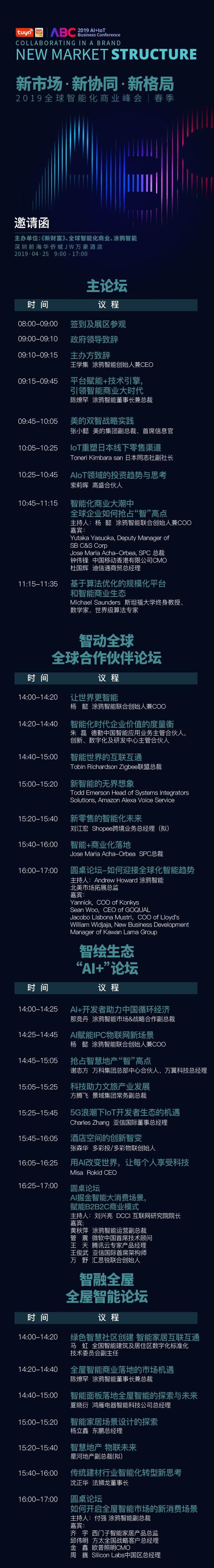 4.25深圳活动行长图.png