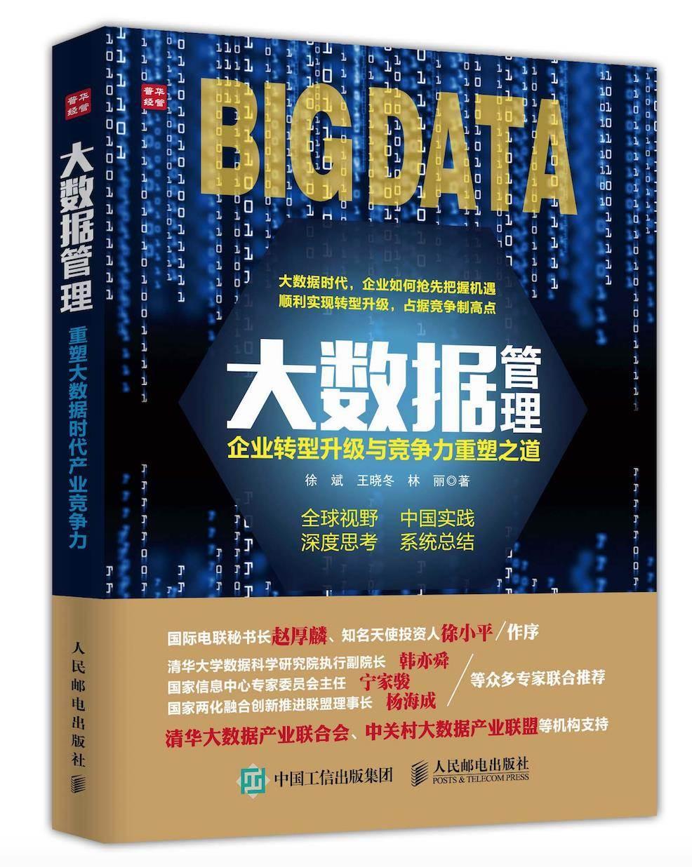 大数据书图片.png