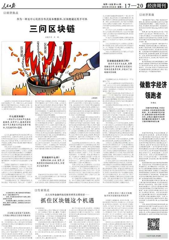 人民日报-三问区块链-2018_0226.jpg
