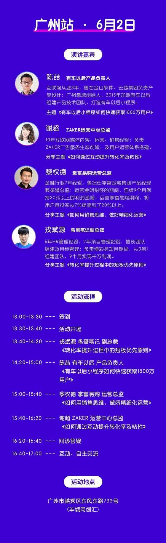 D:\Desktop\2018年Q2活动物料需求-广州站.png