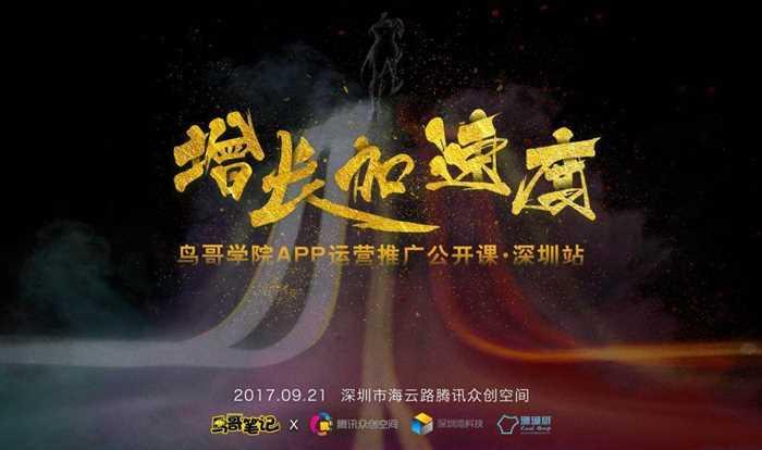 170908-深圳站2160x1280_主视觉.jpg
