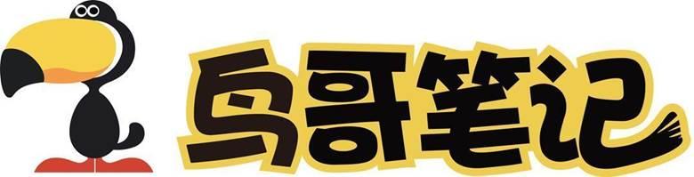 鸟哥笔记新-logo-4.jpg