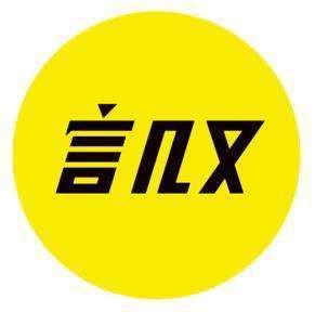 言几又logo jpg.png