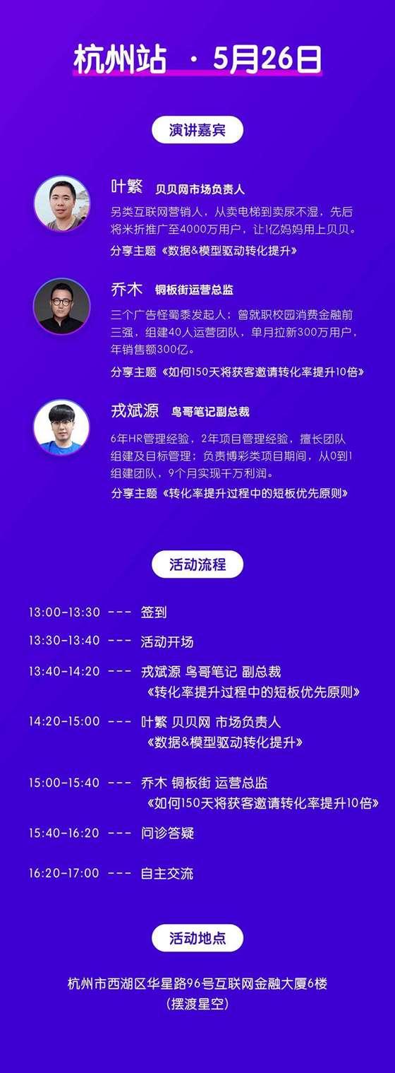 2018年Q2活动物料需求-杭州站-修改.png