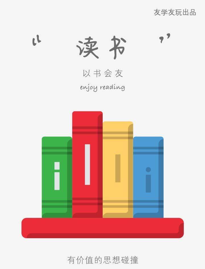 读书第二版_邀请函_2019.03.12_副本.jpg