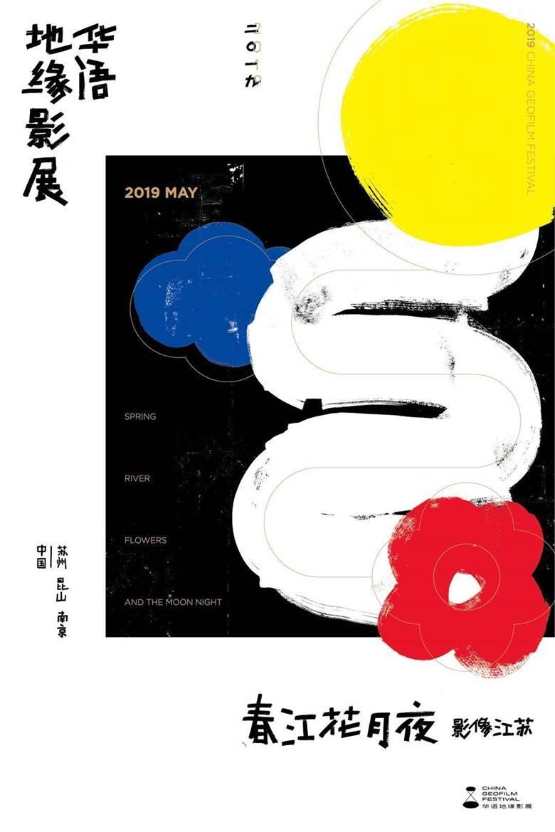 华语地缘影展(中英文)-02.jpg