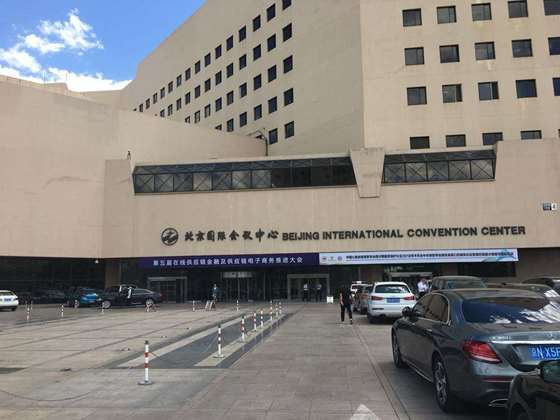 北京国际会议红心.jpeg