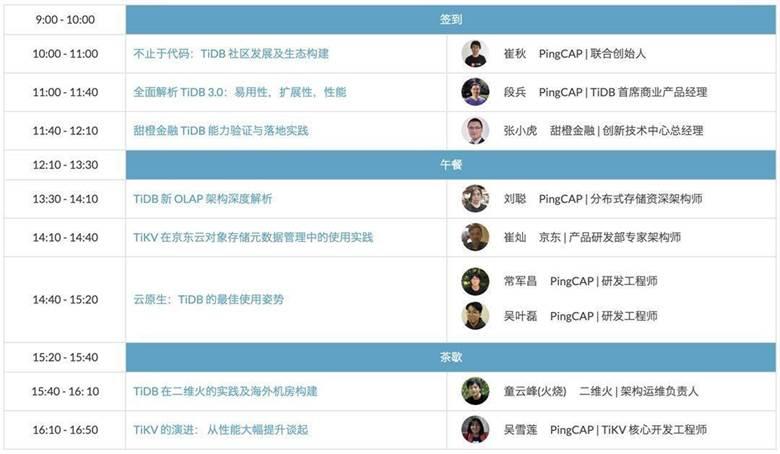 日程表-杭州.png