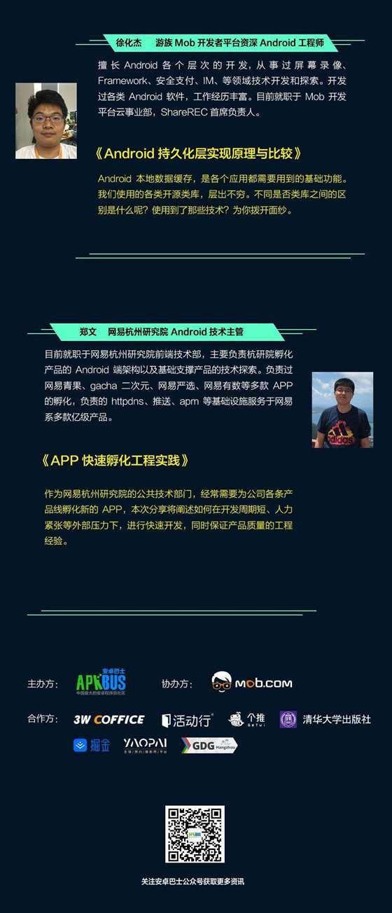 活动行宣传海报-主题嘉宾介绍(大)b.jpg