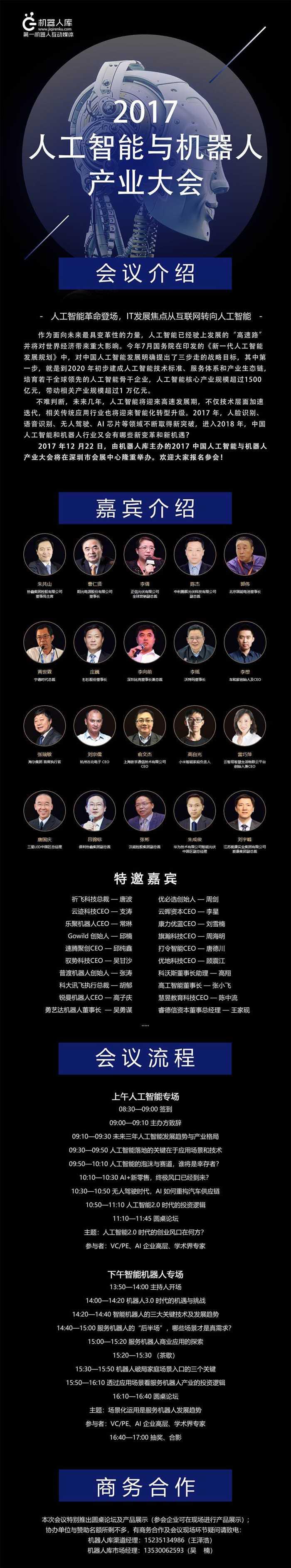 huiyijieshao.jpg