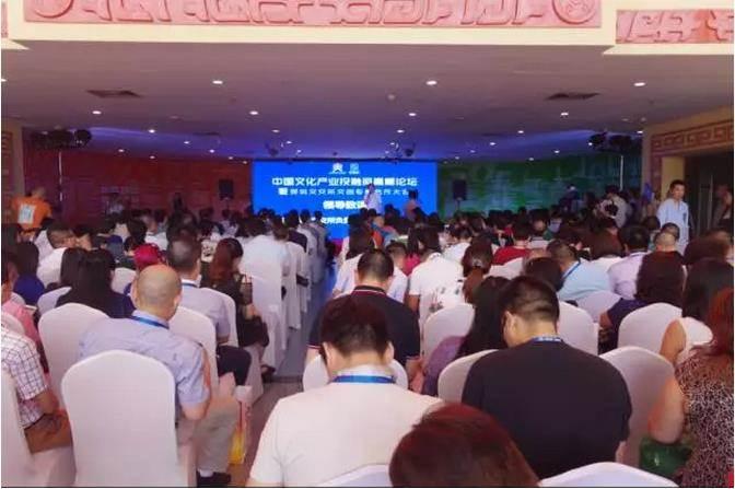 中国文化创意产业投融资峰会