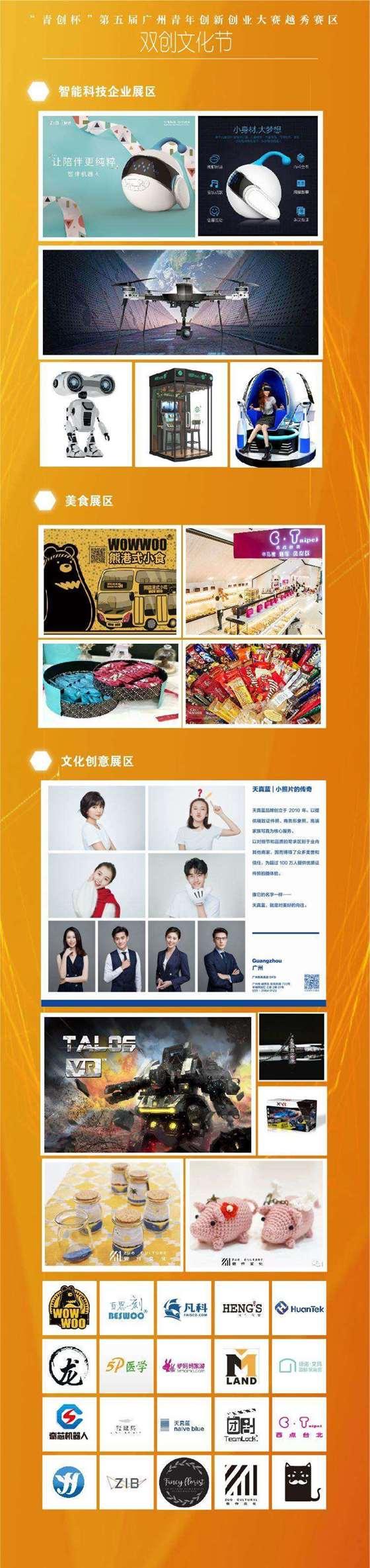 宣传长图-04.jpg