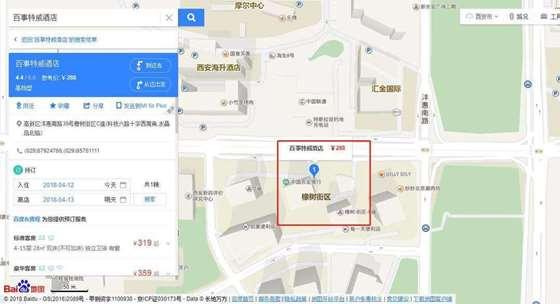 西安会议地址.jpg