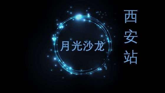 月光沙龙第19期-西安站.jpg