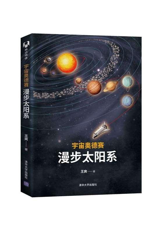 漫步太阳系封面1.jpg