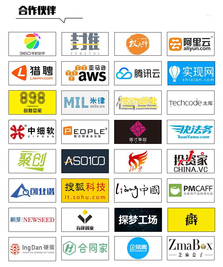 09-合作伙伴(最新).jpg